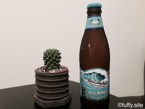 ハワイのビール ビッグウェーブ ゴールデンエール